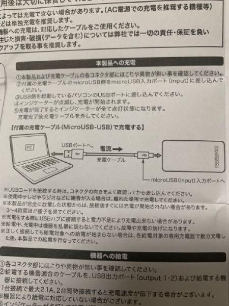 2ポートモバイルパワーバッテリー10000MAXという、商品を購入したんですけど、これってUSBが着いてるパソコンから本体に充電しないと、充電MAXにはならないんですか? 今現在コンセントから充電ケーブルを伸ばして充電しています。この場合だと、充電MAXにはならないんでしょうか? お願いします。教えてください。 ♀️