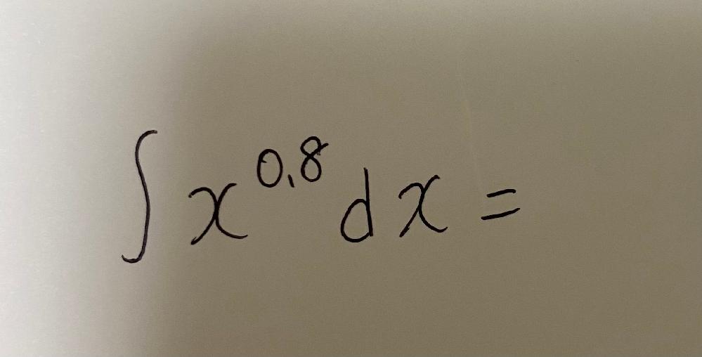 画像の積分方法と解答を教えて下さい。 ※具体的にどの公式を使うか…など Nが分数(小数)になった時の考え方がわかりません…