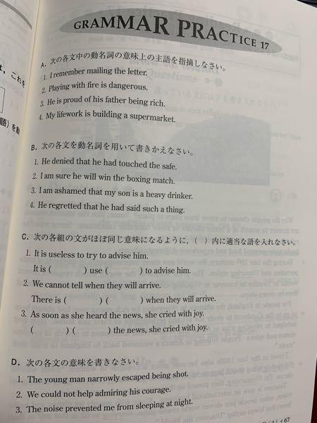 この写真のページの解答を教えてください。よろしくお願いします。