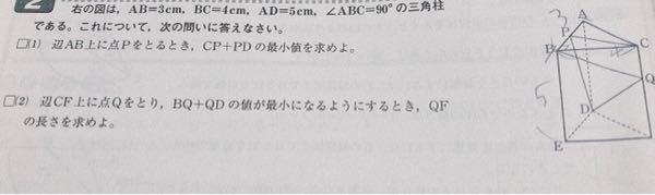 至急解き方教えてください! 答え・(1)3 √ 10cm(2)25/9cm