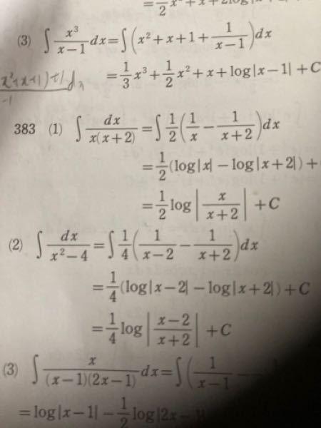 (2)で分母のx-2とx+2は逆だとダメなんですか? 教えてください