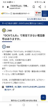 格安SIMのocnモバイルoneがdocomoで受付できるようになりますが、注意事項に下記のような記載があったのですが、わかる方いますか??いま、この格安SIM使用している方いますか??
