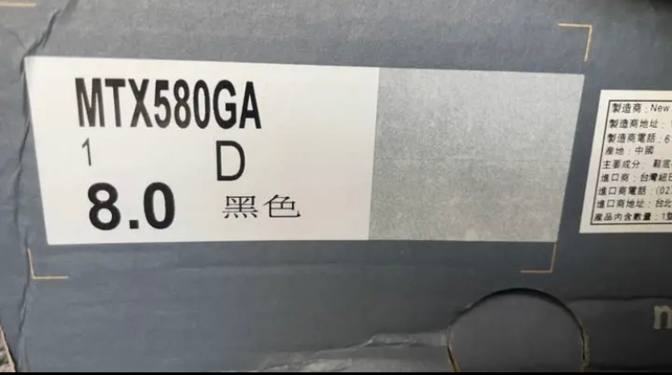 スニーカーにお詳しい方、教えて下さい。 某フリマアプリで探しているニューバランスのスニーカー(MTX580GA)を見つけましたが、掲載されている画像の外箱に中国の簡体文字でのラベル記載が… USやUK製ではなく元々アジア製のスニーカーなのですが、こちら偽物を疑った方がよいでしょうか? (別の方とのやり取りで出品者は信用できる通販サイトで購入した、と回答してました) 念の為スクショした外箱の画像を添付してみます。