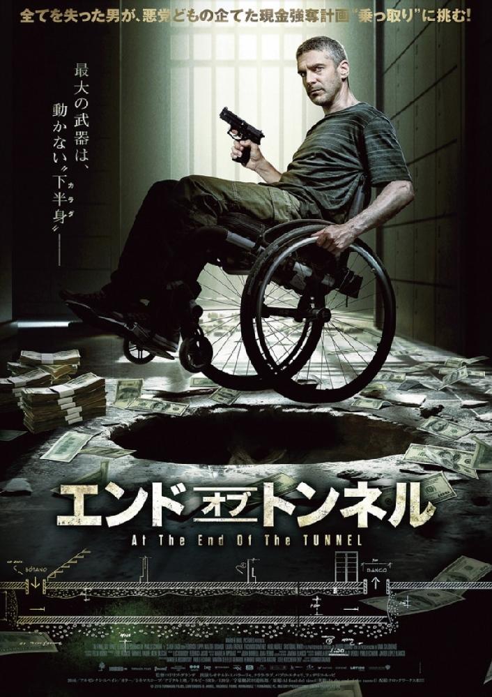 「エンド・オブ・トンネル」のような、 限られた条件で不利な戦いに挑むストーリーのシチュエーションスリラー映画を紹介してください。 https://movies.yahoo.co.jp/movie/359331/