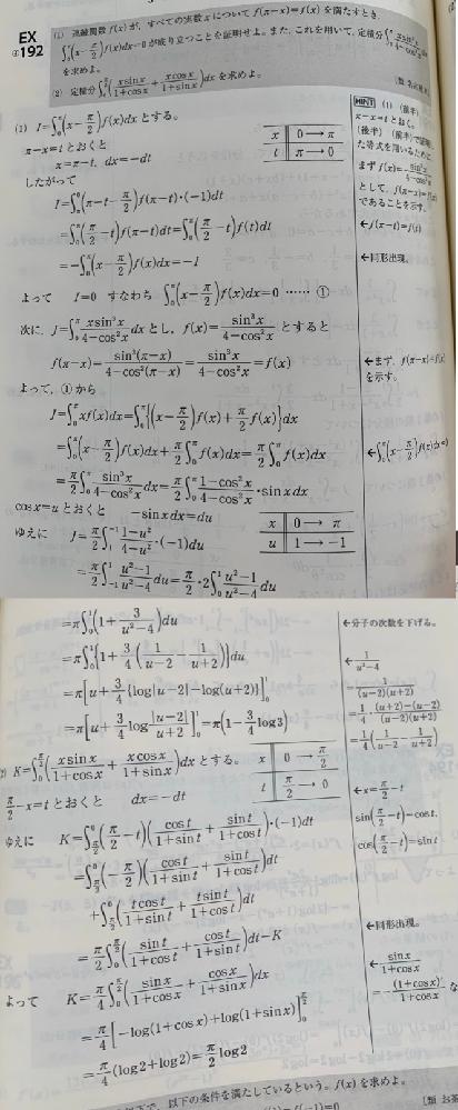 添付写真(2)の積分において、π/2-x=tとおくのはなぜでしょうか。