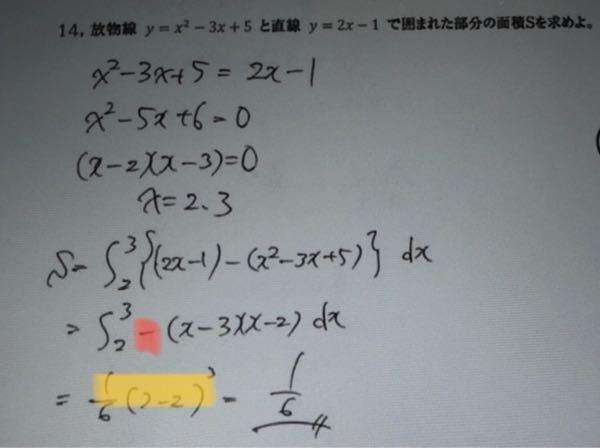 1、なぜ赤の部分のようにマイナスがつくのか 2、なぜ黄色のような式になるのか 解説お願いします。