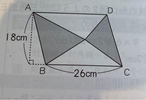 等積変形をして、一つの三角形にしたいのですが みなさんだったら、どのように補助線をひいて変形するか教えてください。