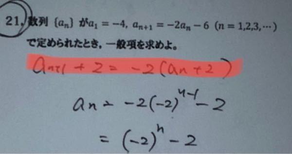 なぜこのような式になるのか、公式があるならどのような公式か教えて欲しいです。