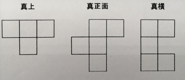 わかる方お願いします。 1辺の長さが1cmの立方体を何個か、面と面をはり合わせて1つの立方体を作りました。この立体を真上、真正面、真横から見たところ、写真のようになりました。この立体は立方体を何個はり合わせて作られたものか答えなさい。