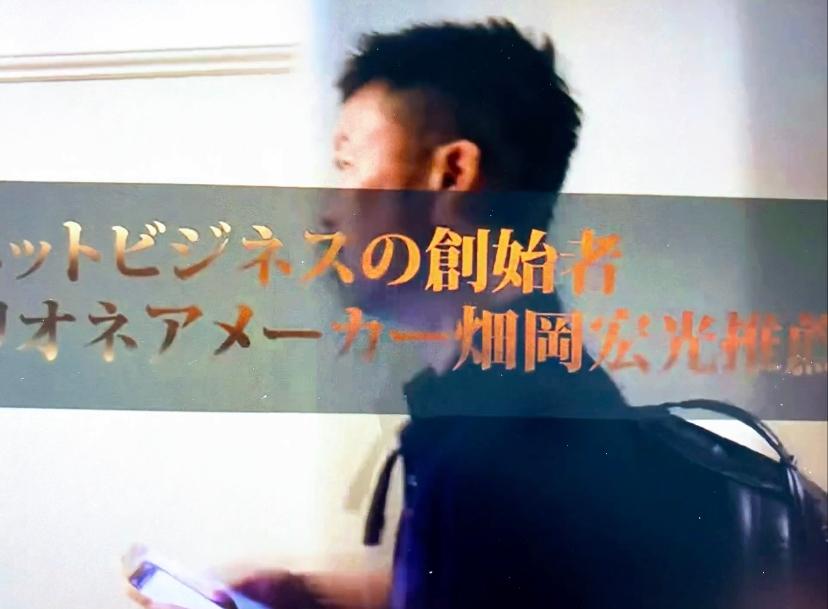 畑岡宏光さんが編集長をしているというビジネストレンドレポートについて知りたいです
