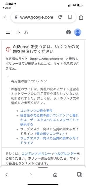 Googleアドセンスに申請していますが、4回ほど審査落ちしています。 Googleからの不合格理由は明確ではないことは承知しておりますが、できる限りの原因を特定できればと思い、知恵袋にて相談させていただきます。 サイトはhttps://88hacchi.com/ です。 現在の総記事数は24記事で、ブログ立ち上げから三ヶ月ほどです。 よろしくお願いいたします。