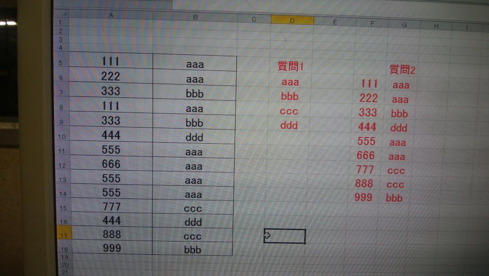 Excelについて質問です。 画像添付します。 A列にアルファベット、B列に数字が入っています。 重複もあるのですが、 D列にB5~B18のリストを。 F:G列にA列を含めたリストを作成したいのですが、数式がわかりません。 詳しい方教えていただけませんでしょうか? よろしくお願いします。