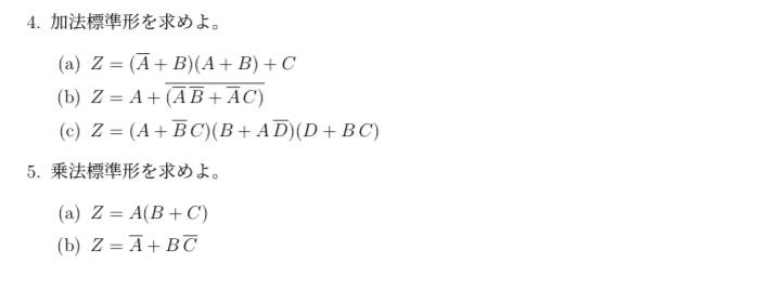 論理式の問題を教えてほしいです よろしくお願いします