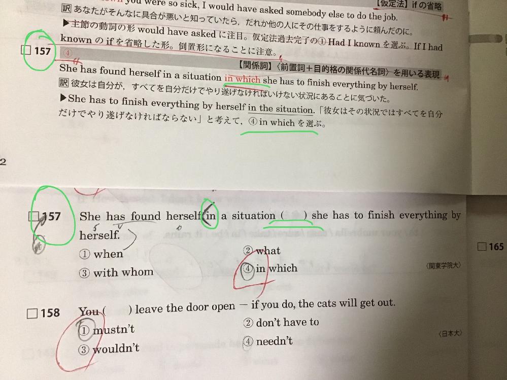 写真の157番の英文で解答が、in which となっていたのですが、問題文はin a situation となっていてすでにinがsituation の前にあるので、 空所にはwhichが入らないとおかしくないですか?