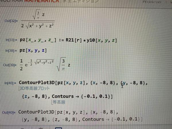 MathematicaでプロットをしてもInとOutで同じ数式が出てしまい、グラフが書けません。原因と解決法を教えてください。