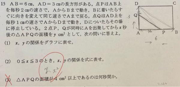 中3 数学 二次関数 添付画像の問題の(3)について、解き方を教えていただきたいです。 答えは8/3秒間です。