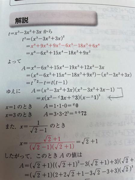矢印のところ、因数部の方法教えてください