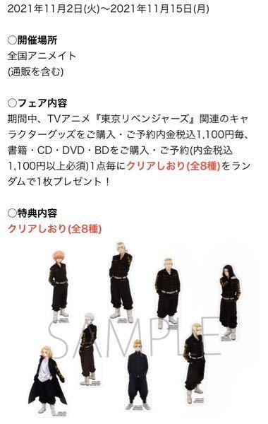 アニメイトの東京卍リベンジャーズのフェアは、500円弱の漫画を3冊買ったとしても、グッズではなく書籍扱いとなり特典は貰えませんか?