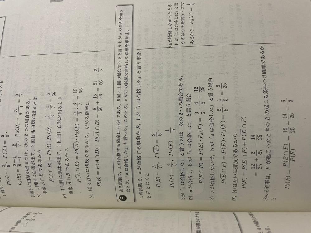 数Aについての質問です。 何故急に条件付き確率の式に当てはまるんですか?
