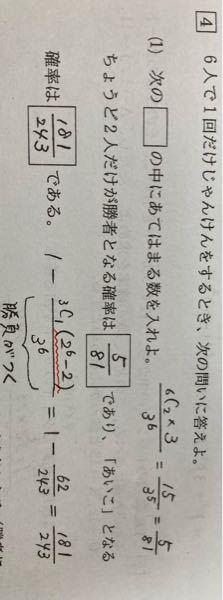 数学 至急お願いします! 写真の問題の、赤線をひいたところ(2⁶-2)が何をさしているのか分かりません。