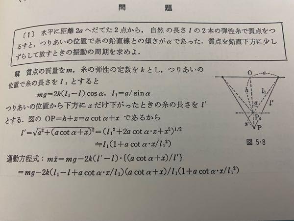 力学の問題です。 まだ、問題を解くために近似するというのに慣れません(近似の仕方は分かります)。以下の2点を教えてください。 ①例えば、写真の問題だとどういう感覚で近似しているのでしょうか。 自分なりに考えたのは、 ・重力下では厳密な単振動をしないからどこかしらで近似する ・ただ複雑な計算を避けるために近似している の二つを考えました。 ②近似する問題の時は、問題文にある、「少しずらして」というように近似のヒントになっている文章が書いてあるのでしょうか。
