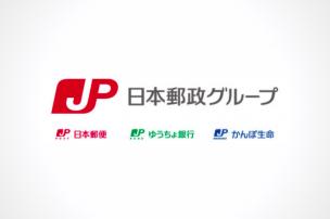 最近ふと思ったんですけど、日本郵政って何してるんでしょうか?もちろん郵便とか銀行とか生命保険事業は分かりますが、日本郵政本社は何をしてるんでしょうか? ホームページ見ても、どれがゆうちょでどれがかんぽでどれが日本郵便でどれが日本郵政本社の事業なのかが分からないので、日本郵政本社が何をやってるか分かる人は教えてください。