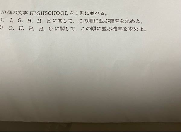 高校数A 確率の問題です。2問ともわかりません。どなたかわかる方解説お願い致します。