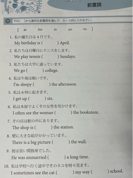 下の[ ]から適切な前置詞を選んで、カッコ内に入れて下さい。 よろしくお願いします。