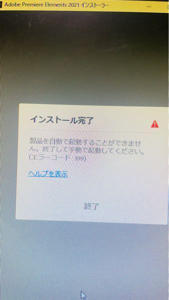 Adobeプレミアエレメンツ がインストールできません インストール完了とかいてありますけどどこにもありません?どなたか助けてください