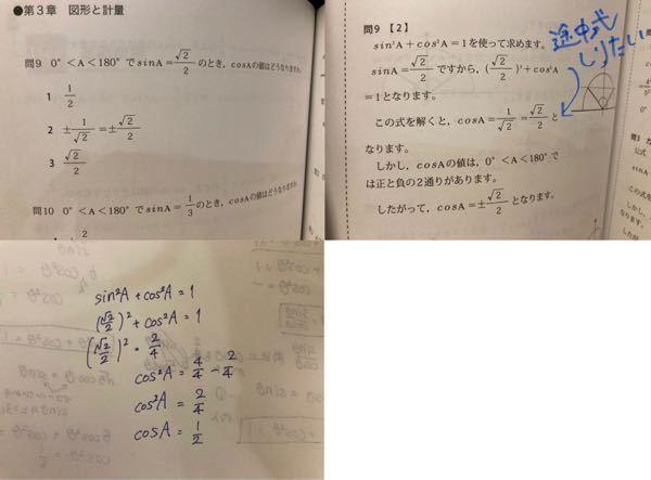 三角比についてです。 この問題でなぜ (√2/2)²が2/4にならないのですか? 左上が問題、右上が解説 左下が私の考えの画像です。 どこが間違っているのでしょうか?