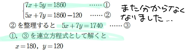 <至急>中一数学問題です。連立方程式本当によく分からないです。 教えてください!
