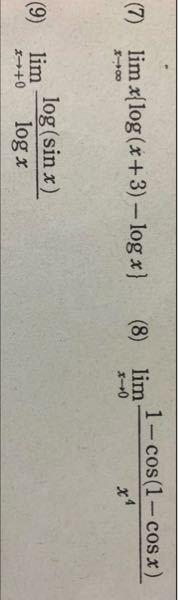 高校数学の極限の問題です。 もし良ければ解き方を教えて頂きたいです。 どれかひとつだけでもいいのでよろしくお願いします。
