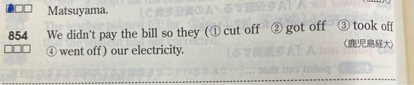 they were cutじゃないですか? 彼らは電気を止めた、になっちゃいますよね?