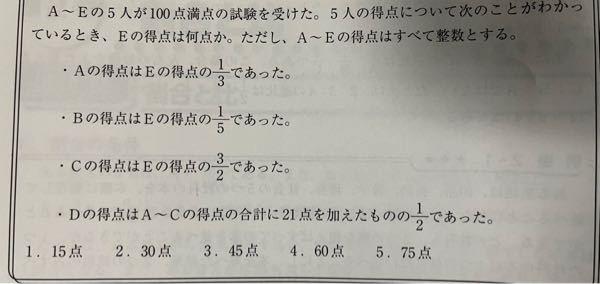 数学の問題で、dの得点を1/3e=a 1/5e=b などを用いて表して、計算すると691/60e=dとなります。 すべての文字をeに合わせて=100点として解こうとしたのですが、解くことができませんでした。途中式をお教えいただきたいです。