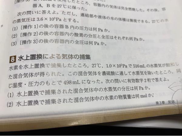 8の (1)、(2)の解き方を教えてください。 答えは(1)3.5×10*3 Pa(2) 2.0×10*-2 mol です。