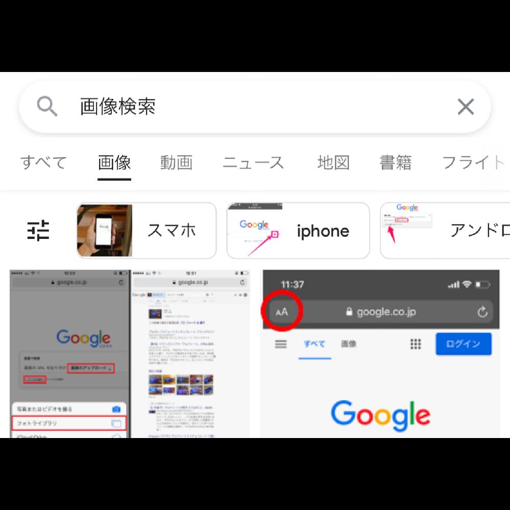 画像検索についてです。 Googleとかで画像検索すると、添付の画像の「スマホ」「iPhone」の部分のように、検索したキーワードと関連するような候補が表示されると思います。 これを非表示にする...