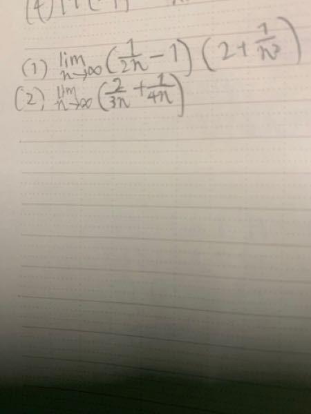 解析学の問題でこの問題の極限値の求め方を教えて欲しいです。