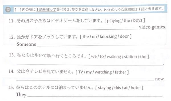 [ ]内の語に1語を補って並べ換え、英文を完成させて下さい。isn't のような短縮形は1語と考えます。 よろしくお願いします。
