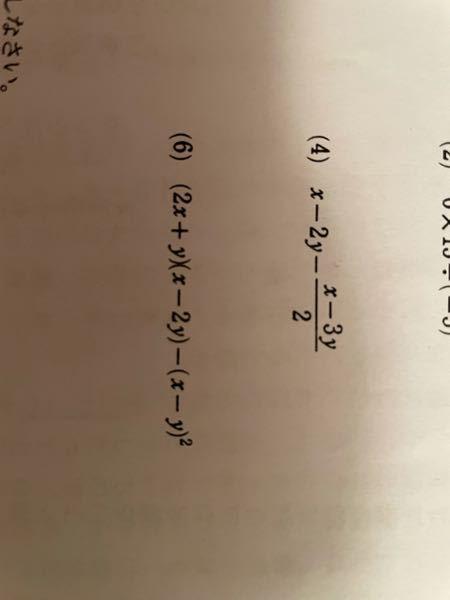 これの答えを教えてください(´・ω・`)