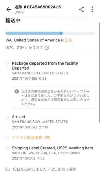 EMSの配達について質問です サンフランシスコからの荷物を追跡しているのですが、16日から更新がありません。 皆さんが追跡した際はこのような事はありましたか? 配達の種類はpriority international serviceというものです。 1度優先されない配達で届かなかったことがあり、すごく敏感になってしまいます。