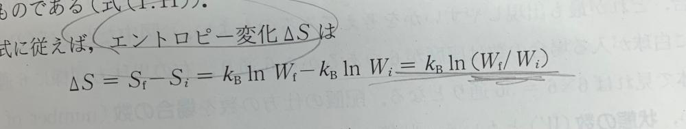 下付き文字のWf Wiってなんですか? 物理化学です 教科書を見ても詳しい説明がどこにも無く出てきたので分かる方教えて下さい。