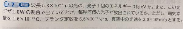 第一学習社の原子の問題です。 前半の問題は分かったのですが、後半がわかりません。どなたか教えてください ♀️ 答えは2.3eV,2.7×10^18個です。