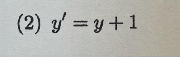 この微分方程式の一般解の求め方を教えてください。