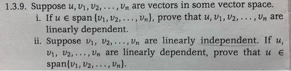 線形代数の証明問題です。 1か2 のどちらかだけでも良いのでご教授いただけたら幸いです。