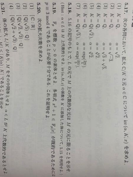 既約多項式を求めよ。という問題が分かりません。 写真の5.17の問題です。 求め方から分からないので、教えていただけると嬉しいです。