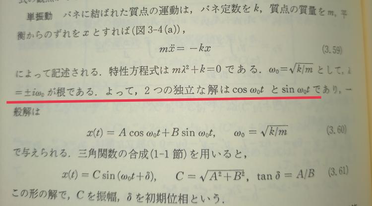 物理学 単振動について 画像の赤線の部分が分かりません。なぜ独立な解がcosωt,sinωtになるんですか?