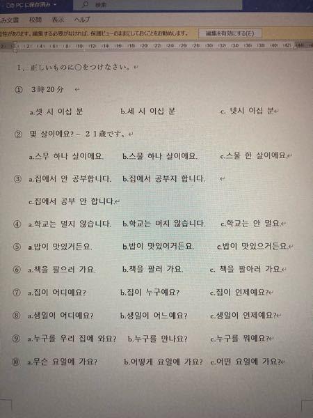 チケあり、至急です。画像の韓国語の答えを教えてください。
