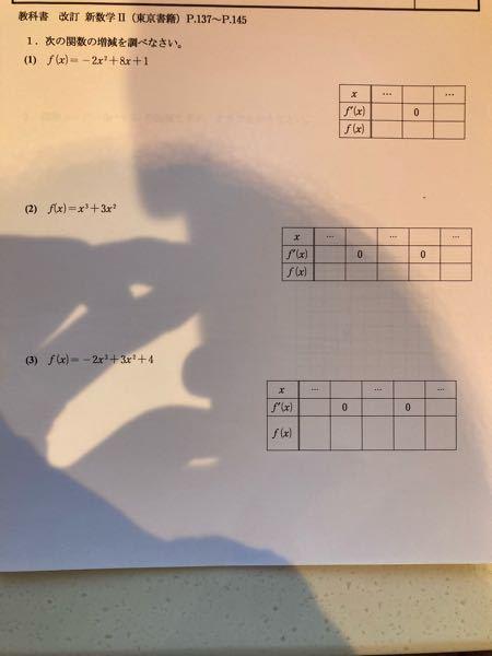 数学なんですが、分からないので教えて下さい!