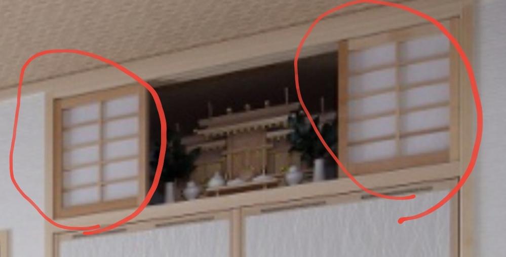 神棚の格子扉件です 写真の赤丸ように神棚の格子扉は何処のお店に行ったりもしくはネットショッピングで買えますでしょうか? 例えばこういうお店においてあるよと教えて頂けると助かります よろしくお願いいたします