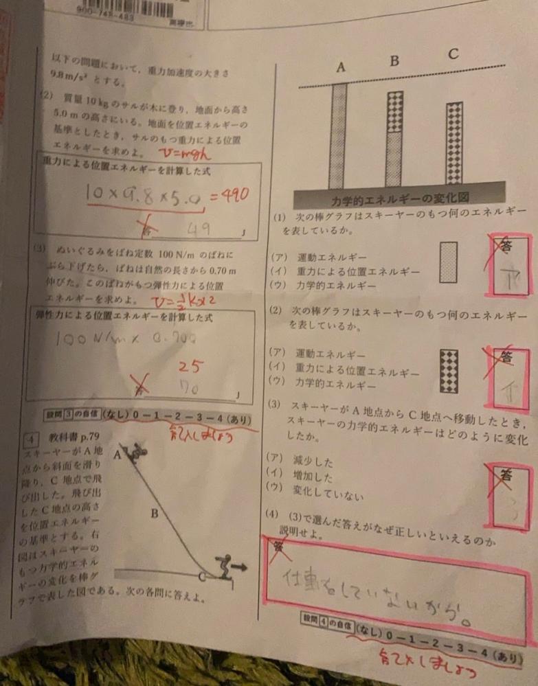 ピンク色の問題が全くわかりません。回答をお願い致します。